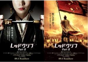 赤壁2 日本版海報