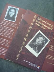"""2007年香港大學主辦的張愛玲展覽的說明小冊子,展覽有展出刊登""""Stale Mates""""的那期The Reporter雜誌"""
